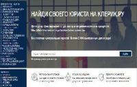 Kleric.ru - юридический центр №1