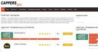 CAPPERS.pro – портал с рейтингом капперов