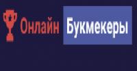 OnlineBookmaker.ru - рейтинг букмекерских контор России