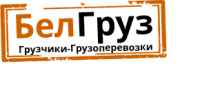 БелГруз в Витебске