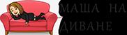 Маша на диване