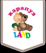 Детский сад «КАРАПУЗ ЛЕНД»