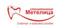Стоматология Метелица