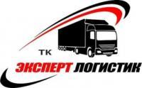 ТК ЭКСПЕРТ ЛОГИСТИК
