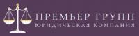 ПРЕМЬЕР ГРУПП  Юридическая компания