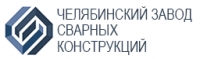 УК ЧЗСК г. Челябинск (ИНН 7453306543)